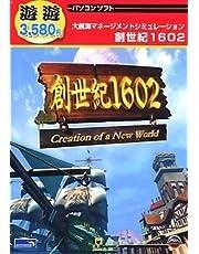 遊遊 創世記1602 XP対応版 J版