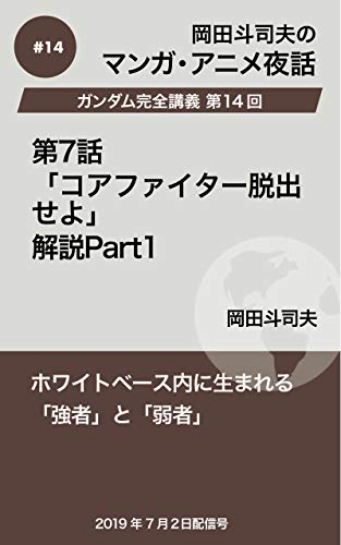 ガンダム完全講義14:第7話「コアファイター脱出せよ」解説Part1 岡田斗司夫マンガ・アニメ夜話