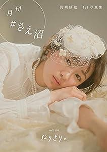 月刊#さえ沼 4巻 表紙画像