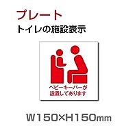 「ベビーキーパーが設置してあります」プレート看板 (安全用品・標識/室内表示・屋内屋外標識)W150mm×H150mm(TOI-119)