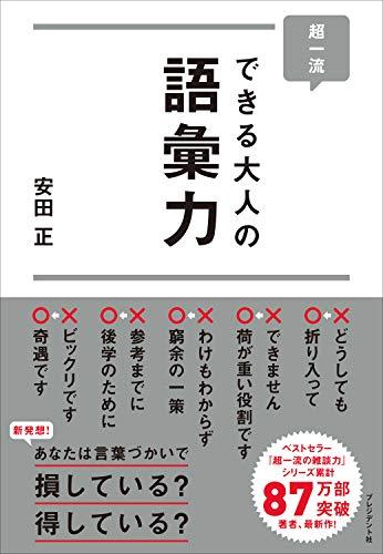 超一流 できる大人の語彙力 - 安田 正