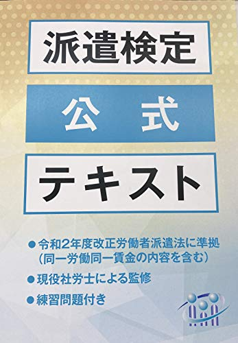 【Amazon.co.jp 限定】派遣検定 公式テキストの詳細を見る