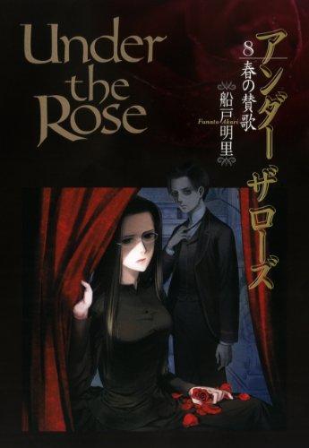 Under the Rose (8) 春の賛歌 (バーズコミックス デラックス)