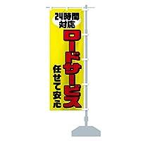 ロードサービス24時間対応 のぼり旗 チチ選べます(レギュラー60x180cm 右チチ)