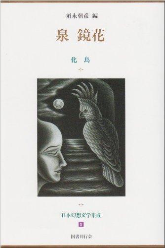 日本幻想文学集成 (1)