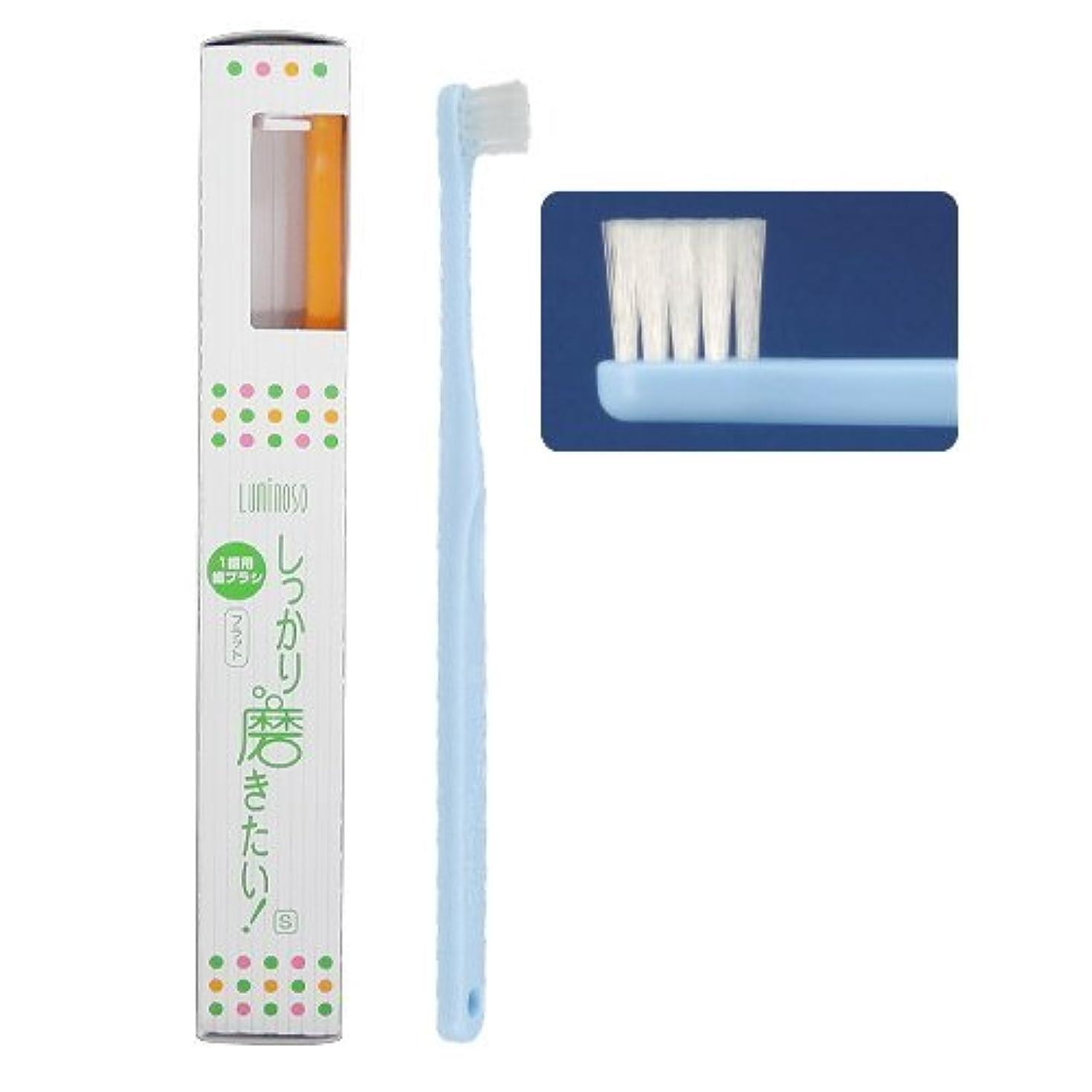 腹痛文献頭痛ルミノソ 1歯用歯ブラシ 「しっかり磨きたい!」 フラット ソフト (カラー指定不可) 3本