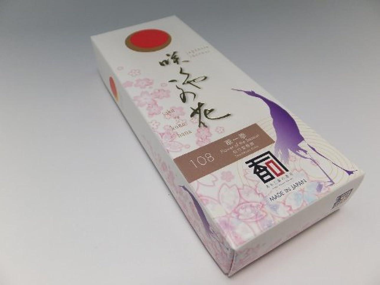 ハード申込み結婚する「あわじ島の香司」 日本の香りシリーズ  [咲くや この花] 【108】 花一季 (煙少)