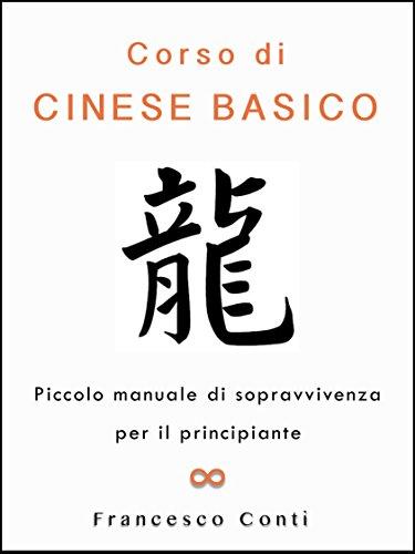 Corso di cinese basico: Piccolo manuale di sopravvivenza per il principiante