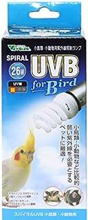 ビバリア スパイラルUVB For Bird26W