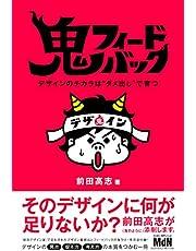 """【Amazon.co.jp 限定】鬼フィードバック デザインのチカラは""""ダメ出し""""で育つ (特典:未収録オリジナル「鬼フィードバック」掲載PDF)"""