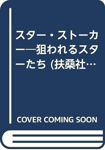 スター・ストーカー―狙われるスターたち (扶桑社ノンフィクション)