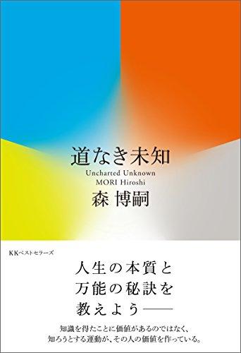 道なき未知 Uncharted Unknown (ワニの本)