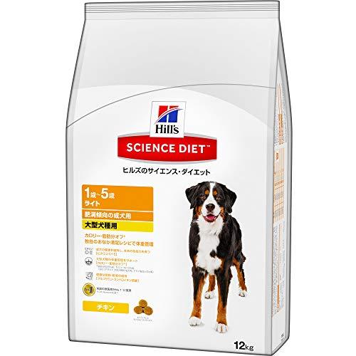 ヒルズサイエンス・ダイエットドッグフードライト肥満傾向の成犬用体重管理チキン大型犬種用12kg
