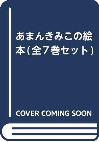あまんきみこの絵本(全7巻セット)
