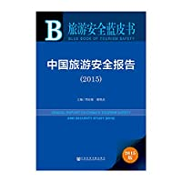 China Travel Safety Report (2015)(Chinese Edition)