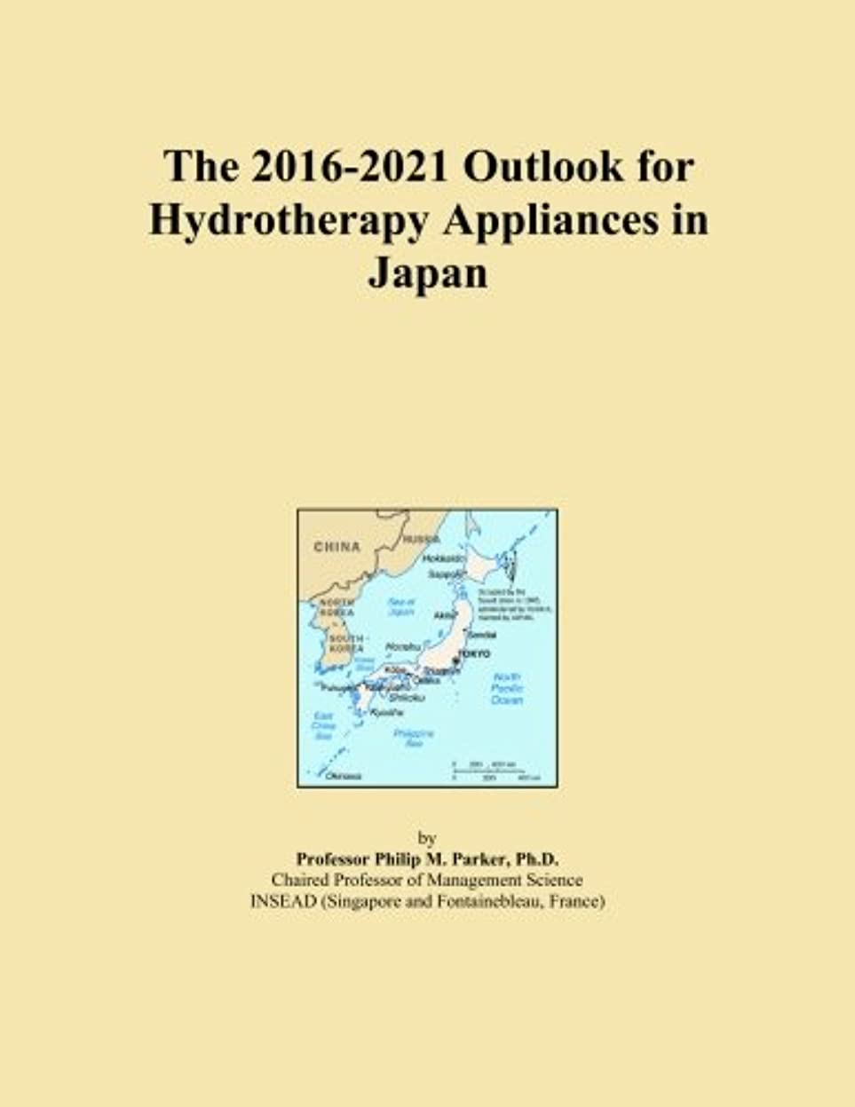 発生生むなめるThe 2016-2021 Outlook for Hydrotherapy Appliances in Japan