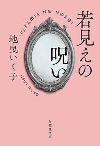 若見えの呪い (集英社文庫)