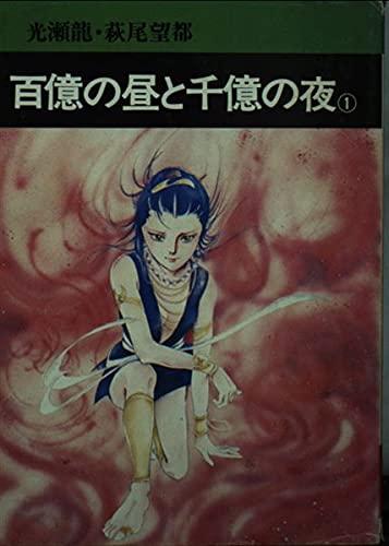 百億の昼と千億の夜 (1) (秋田漫画文庫)の詳細を見る