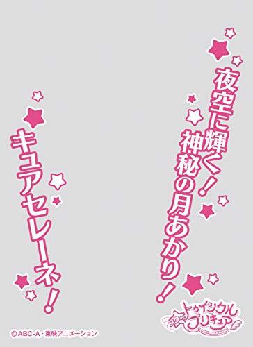 キャラクターオーバースリーブ スター☆トゥインクルプリキュア キュアセレーネ (ENO-038)