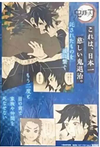 鬼滅の刃 18巻 特典 ポストカード 冨岡 義勇