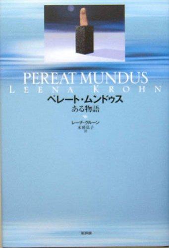 ペレート・ムンドゥス―ある物語