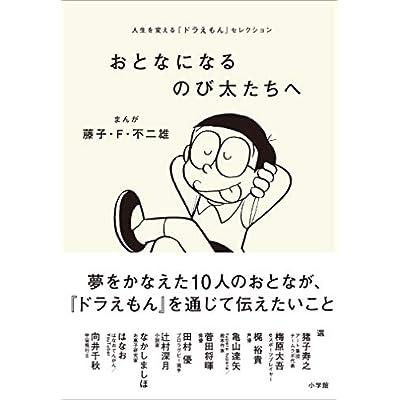 おとなになるのび太たちへ 〜人生を変える『ドラえもん』セレクション〜