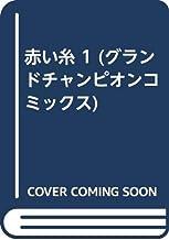 赤い糸 1 (グランドチャンピオンコミックス)