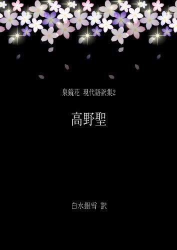 高野聖[翻訳版] 泉鏡花 現代語訳集2 (銀雪書房)