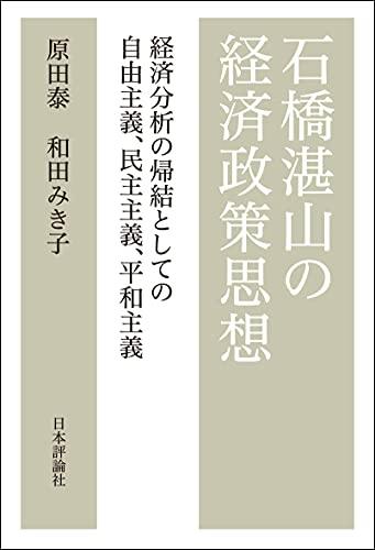 石橋湛山の経済政策思想---経済分析の帰結としての自由主義、民主主義、平和主義