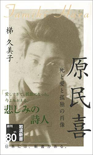 原民喜 死と愛と孤独の肖像 (岩波新書)