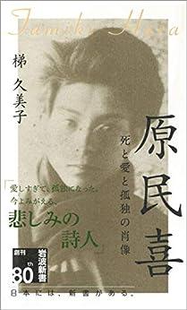 [梯 久美子]の原民喜 死と愛と孤独の肖像 (岩波新書)