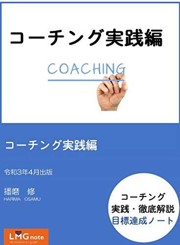 コーチング実践編