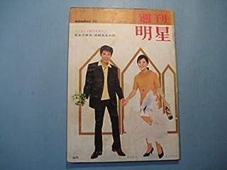 ab4237週刊明星 1963年4.21 表紙:吉永小百合浜田光夫 アランドロン 有馬稲子 雪村いづみ 小林千登勢 本間千代子 女優 歌手