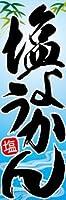 のぼり旗スタジオ のぼり旗 塩羊羹006 大サイズH2700mm×W900mm