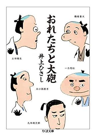 おれたちと大砲 (ちくま文庫)