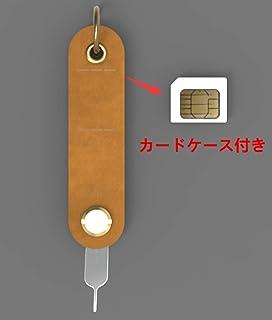Somnus258 4色セット かっこいい 本革 SIMカード リリースピン ケース 収納 紛失防止 携帯 スマホ 対応 部品 グッズ アクセサリー SIMカードスロット取り出しピン 交換用ピン キーホルダー