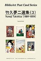 BiblioArt Post Card Series 竹久夢二選集(3) 6枚セット(解説付き)