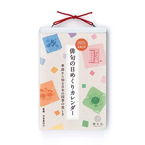 新日本カレンダー 日めくり 2021年 カレンダー 俳句の日めくり NK8813 1月始まり