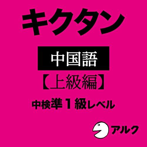 『キクタン中国語【上級編】中検準1級レベル (アルク)』のカバーアート
