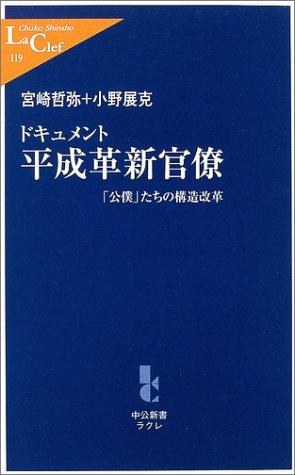 ドキュメント平成革新官僚―「公僕」たちの構造改革 (中公新書ラクレ)
