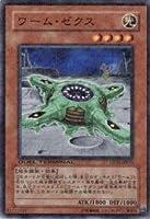 遊戯王カード ワーム・ゼクス DT06-JP032N