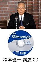 松本健一 なぜ日本にアメリカ軍の基地があるのかの著者【講演CD:独立国家日本と在日米軍の存在意義】