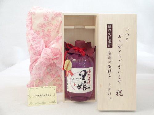 敬老の日 焼酎セット いつもありがとうございます感謝の気持ち木箱セット(太閤酒造場 本格芋焼酎 鳴門金時 里娘 720ml(徳島県)) メッセー