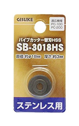 高儀 GISUKE ステンレス用 パイプカッター替刃HSS SB-3018HS