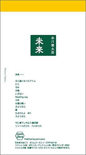 谷川俊太郎 未来 ポエムピースシリーズPP16ST-04 (ポエムピースシリーズ PP16ST 4)
