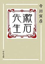 漱石先生 (中公文庫)