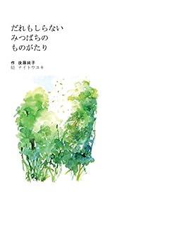 [Junko Gotoh, Yuki Nairto]のだれもしらないみつばちのものがたり