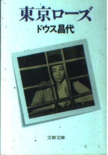 東京ローズ (文春文庫 (295‐1))