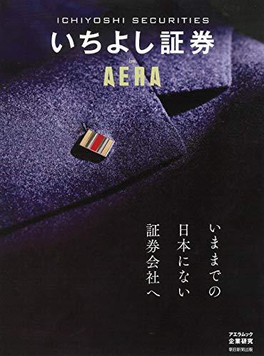 いちよし証券 by AERA [改訂版] (AERAムック)の詳細を見る