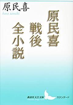 [原民喜]の原民喜戦後全小説 (講談社文芸文庫)